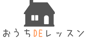 おうちdeオンラインレッスン